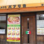 「スパゲッティハウス パプリカ東片端店」のミラカン @名古屋市東区東片端