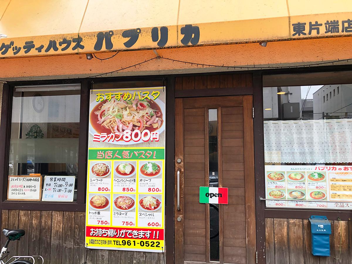 「スパゲッティハウス パプリカ」のミラカン @東区東片端
