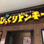 「びっくりドンキーmozoワンダーシティ店」のチーズパケットディッシュ @名古屋市西区上小田井