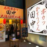「串カツ田中 錦三丁目店」の串カツいろいろとホッピー @名古屋市中区錦