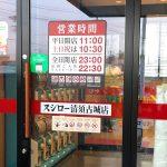 「スシロー清須古城店」の倍ネタ祭りと坦々麺やら色々 @清須市西枇杷島