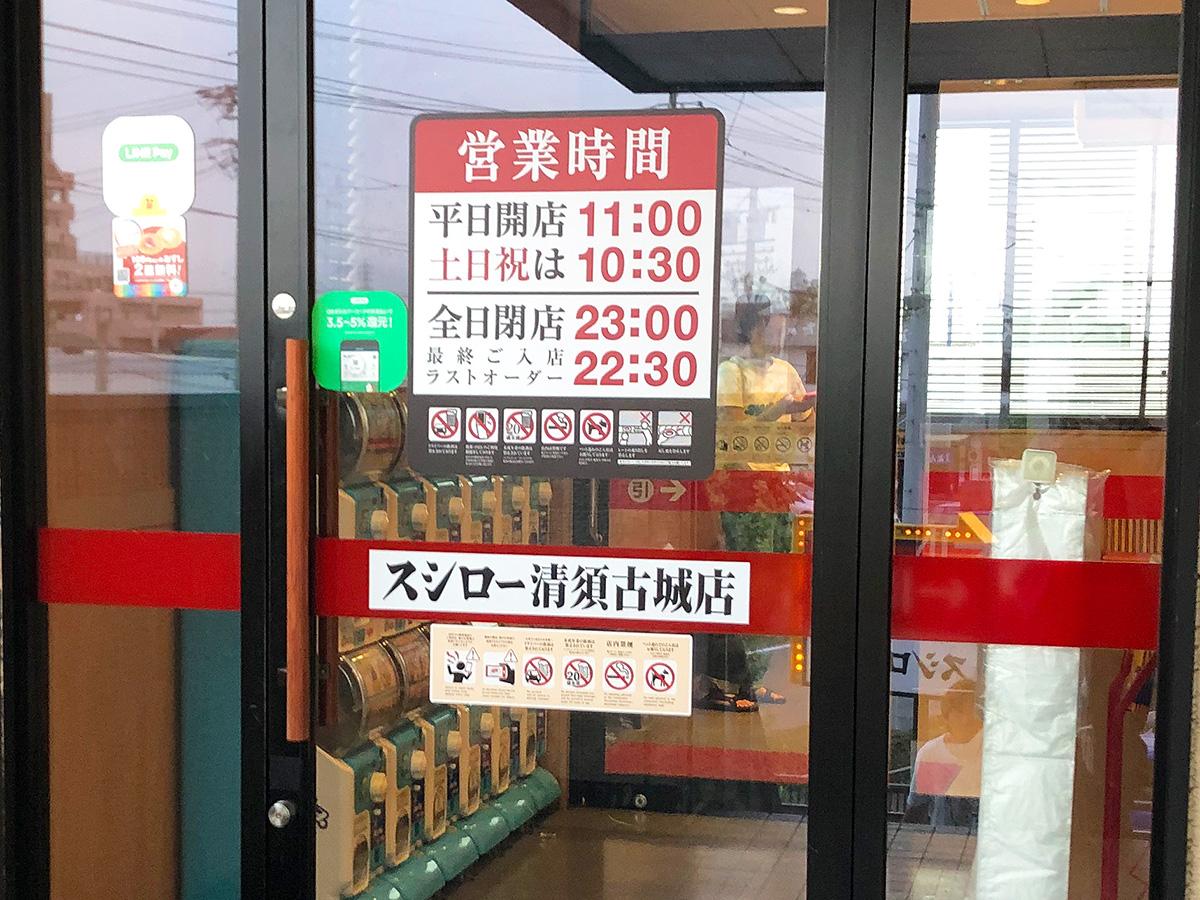 「スシロー清須古城店」の枝豆とひじきのいなりとかキビナゴの天ぷらとか @清須市西枇杷島