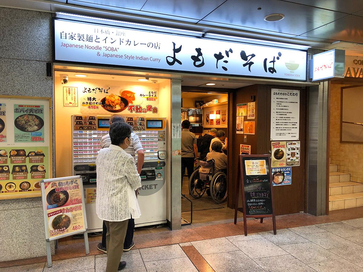「よもだそば 名古屋うまいもん通り広小路口店 」の特大かき揚げそば @中村区名駅
