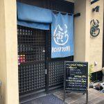 「いち寅」の若鶏のごま焼きと鰆の幽庵焼き定食 @名古屋市西区浅間町