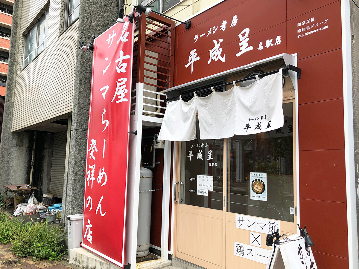 「ラーメン考房 平成呈」のサンマらーめん @名古屋市西区