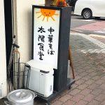 「太陽食堂」のチャーラーセット @名古屋市中村区中村公園