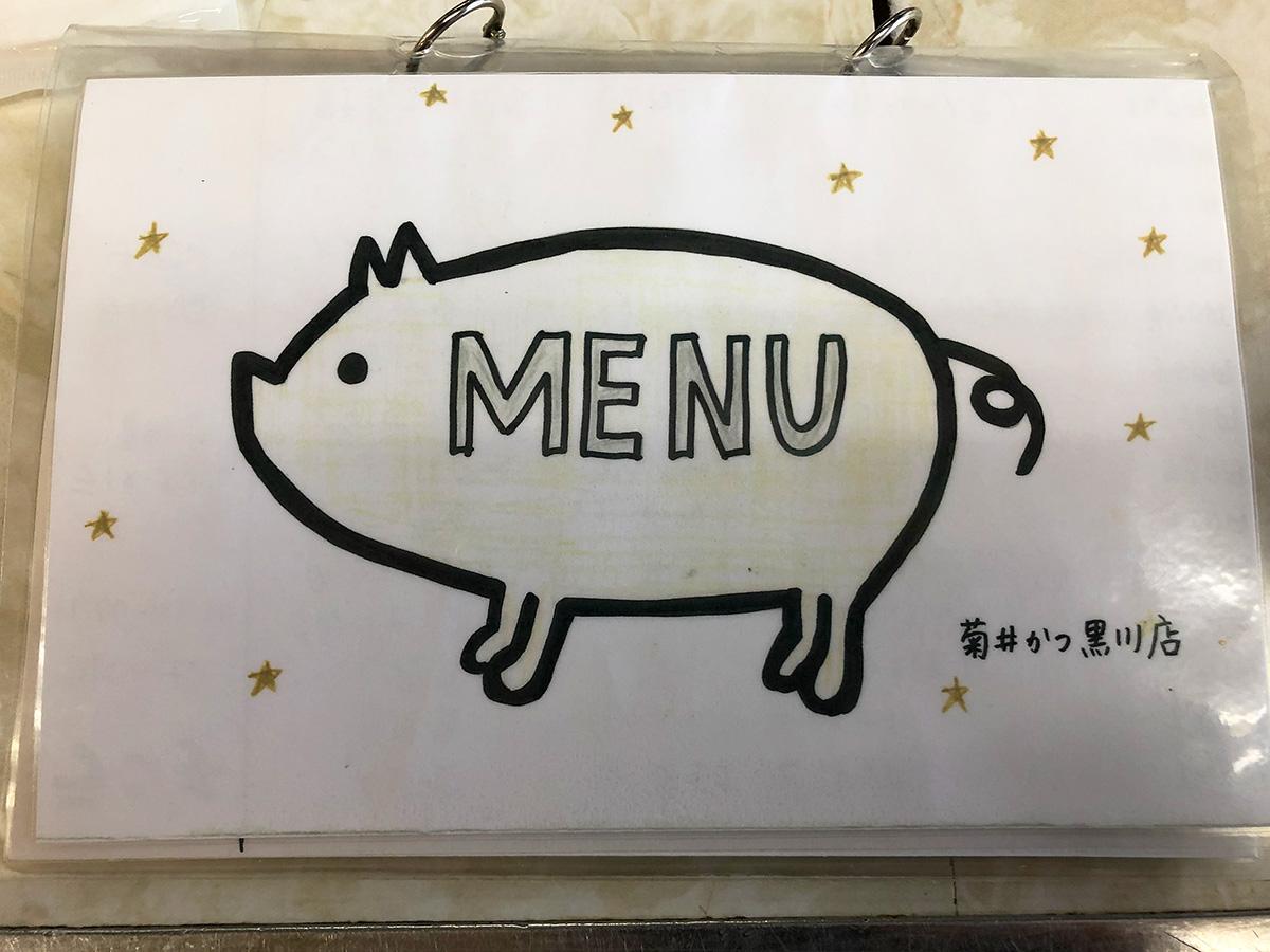 「菊井かつ 黒川支店」の串かつ定食とまつぶ @名古屋市北区黒川
