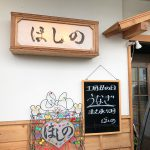 「居酒屋 ほしの」の色々フライ定食 @名古屋市北区如意