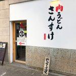 「肉うどん さんすけ」の肉うどん @名古屋市中区丸の内