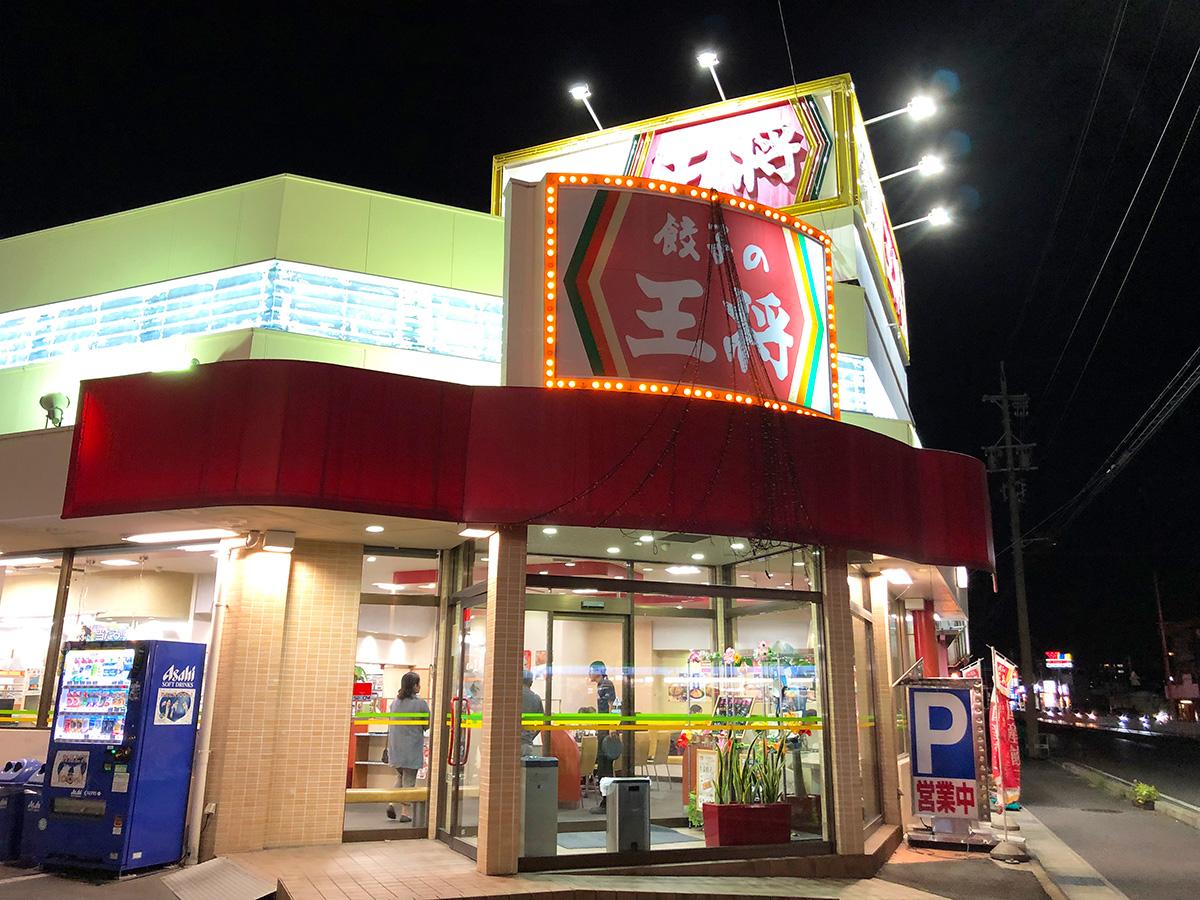 「餃子の王将 愛知岩倉店」の極王天津飯と餃 @岩倉市