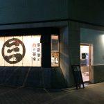 「肉うどん さんすけ」の濃厚肉うどん @名古屋市中区丸の内