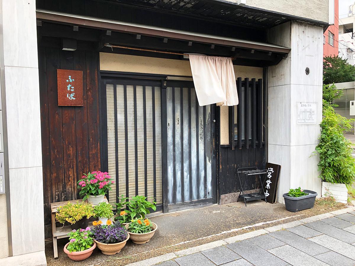 「ふたば」の天ぶっかけ @名古屋市西区押切