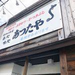 「あつたや」の甘海老刺身とひれかつのランチ @清須市須ヶ口