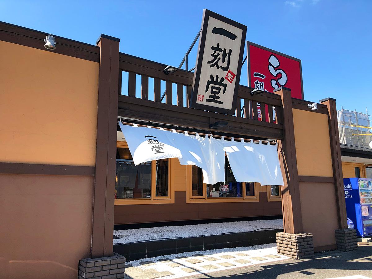 「らーめん一刻魁堂清須店」の台湾まぜそば @清須市清洲