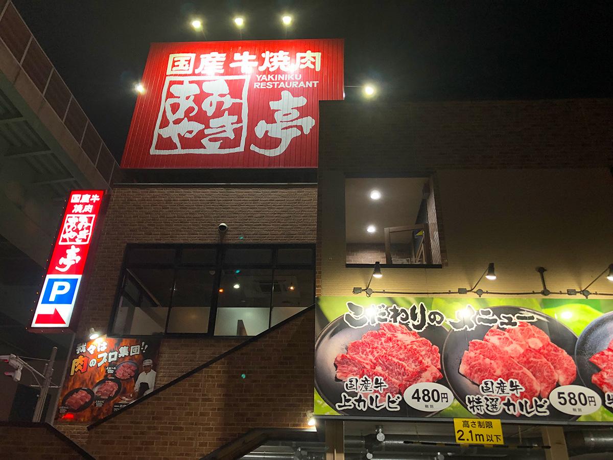 「あみやき亭堀越店」の焼肉 @名古屋市西区堀越