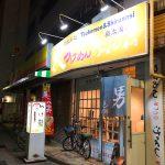「つけ麺汁なし専門店 R」のつけ麺 @名古屋市中村区竹橋町