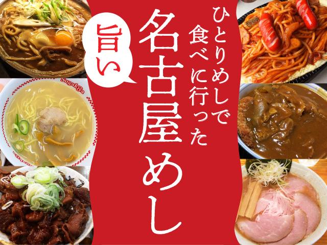 ひとりめしで食べに行った旨い名古屋めしのお店