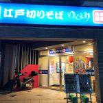 「ゆで太郎 名古屋長者町店」のミニかきあげ丼セット @名古屋市中区錦2