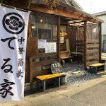 「中華蕎麦 てる家」の中華そば松 @名古屋市西区中小田井