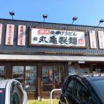「 丸亀製麺 北名古屋店」の青唐おろし醤油と野菜かき揚げ @北名古屋市西春