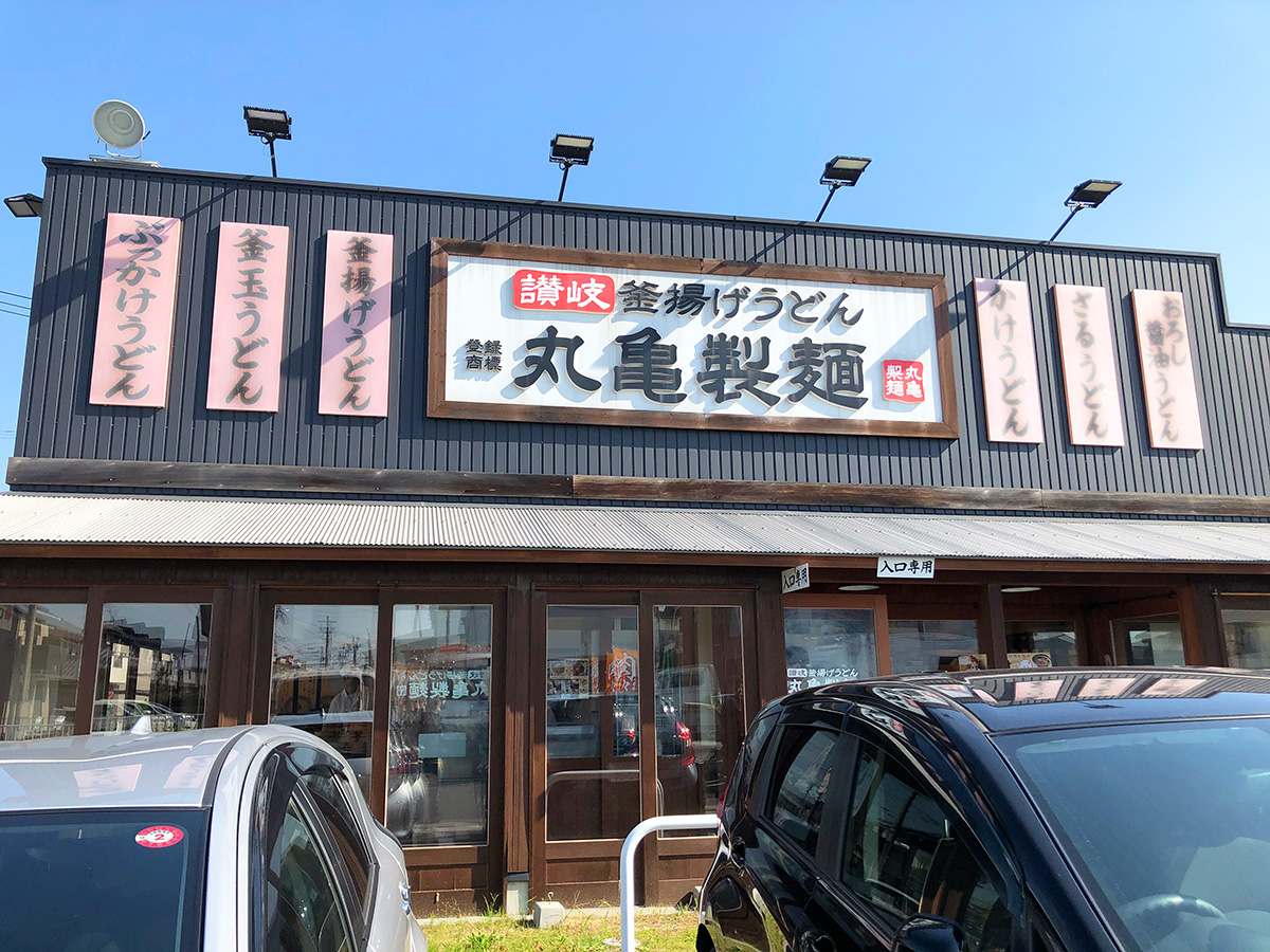 「 丸亀製麺 北名古屋店」の釜揚げうどん肉汁とご飯 @北名古屋市西春