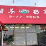 「餃子の砂子」の焼き餃子とチャーハン @静岡県浜松市