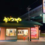 「かつや 名岐バイパス春日店」のカツカレー(竹) @清須市春日