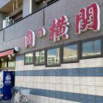 「肉の横関」の手作りコロッケが懐かしすぎて安旨な件 @名古屋市西区天神山