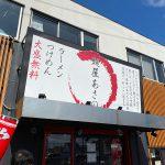 「ラーメン つけめん 麺屋あさの」の濃厚ラーメン @北名古屋市師勝