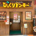 「びっくりドンキーmozoワンダーシティ店」のハンバーグ&コロコロステーキ @名古屋市西区上小田井