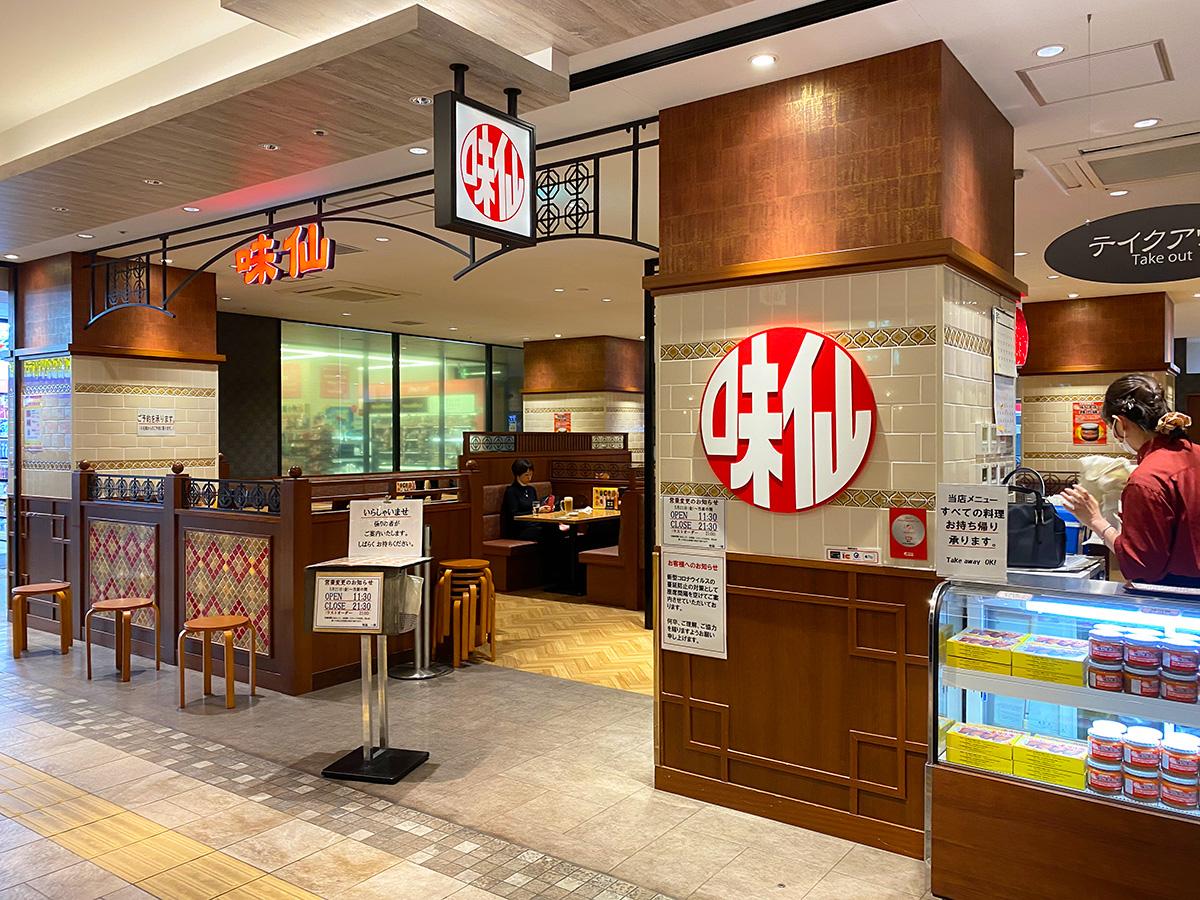 「台湾料理 味仙 JR名古屋駅店」の台湾ラーメン @中村区名駅
