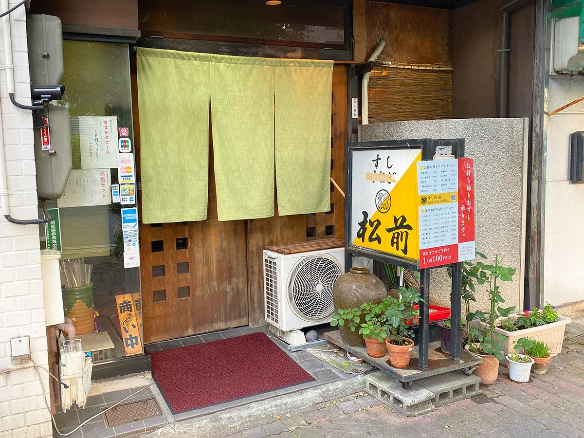 「すし 松前」の蛍烏賊しゃぶしゃぶと雑炊 @名古屋市西区栄生