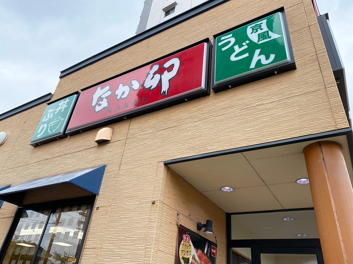 「なか卯 R22康生通店」の朝肉そば @名古屋市西区康生通