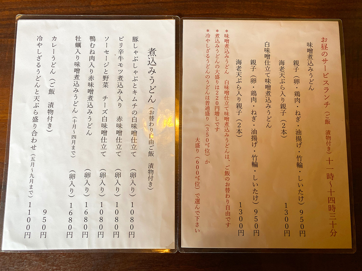 「よし㐂」のピリ辛牛モツ煮込み入り味噌煮込みうどん @一宮市