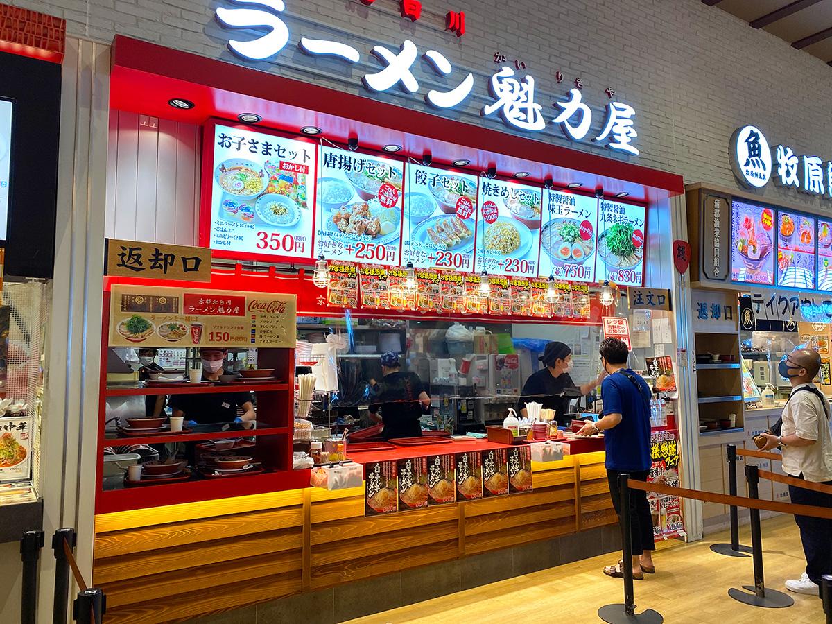 「魁力屋 mozoワンダーシティ店」の特製醤油ラーメンと唐揚げ @名古屋市西区上小田井