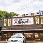 「 丸亀製麺 北名古屋店」のとろ玉うどんと野菜かき揚げ @北名古屋市西春