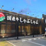 「しゃぶ亭 ふふふ 小田井店」の1980円コースがお得すぎる件