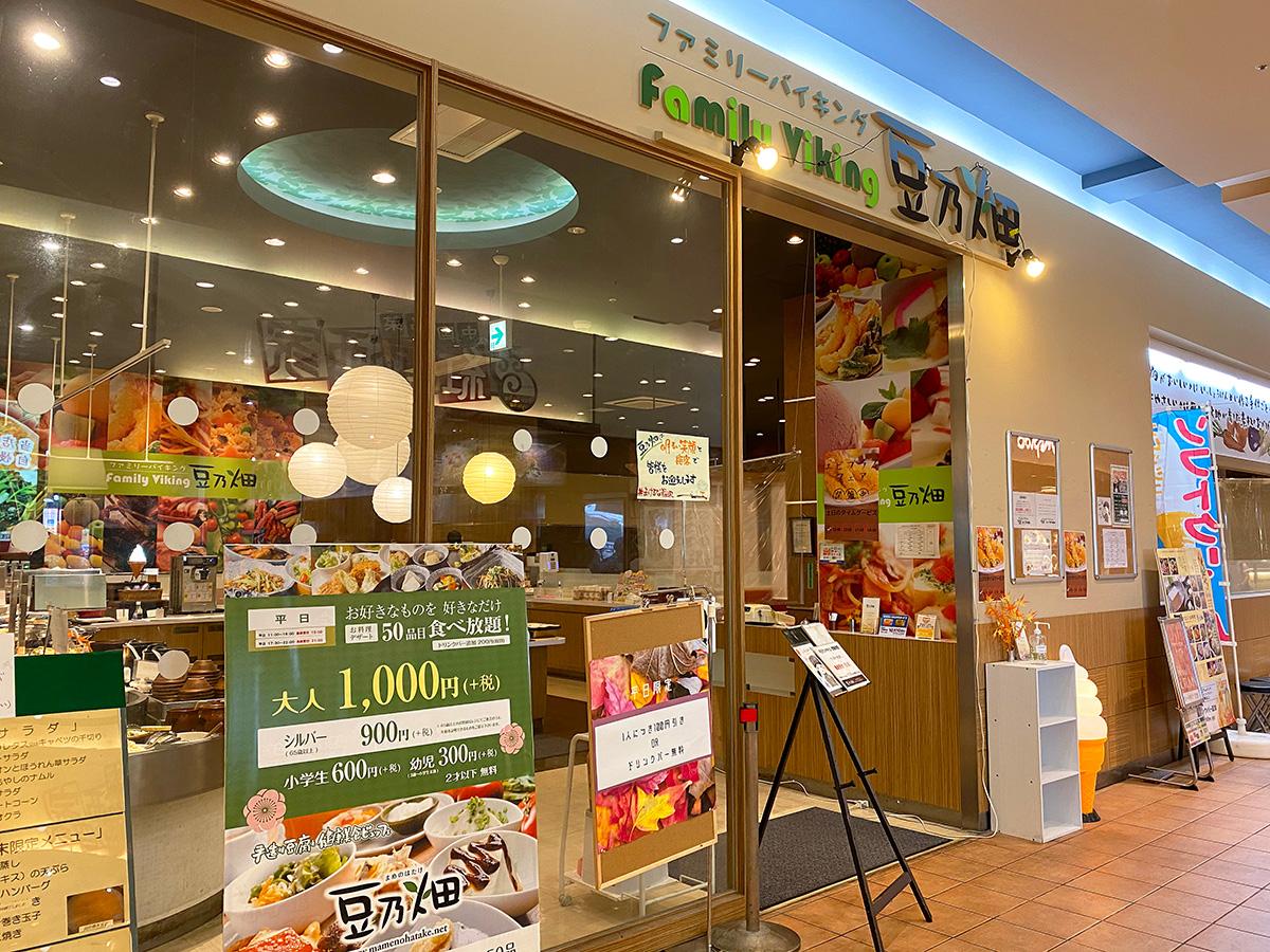 「ファミリーバイキング豆乃畑 稲沢店」のビュッフェランチ @稲沢市
