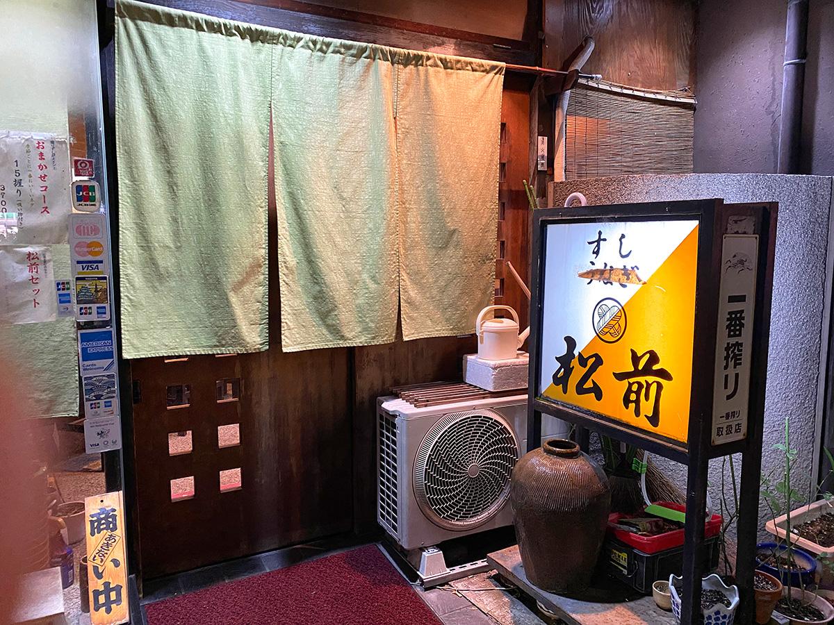 「すし 松前」の刺身盛り合わせに生牡蠣 @名古屋市西区栄生