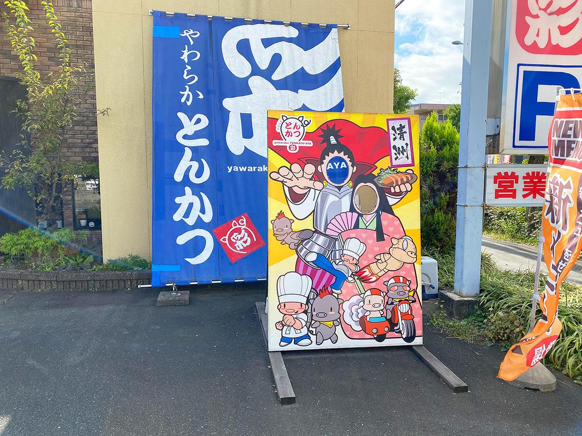 「やわらかとんかつ 彩」のロースカツランチ @清須市須ヶ口