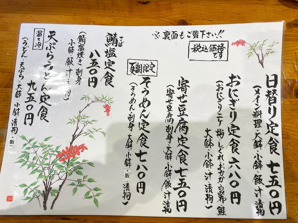 「はやかわ」の鯖塩定食 @清須市新川