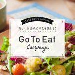 Go To Eat の主要ポイントサイトをわかりやすく解説!【攻略まとめ】