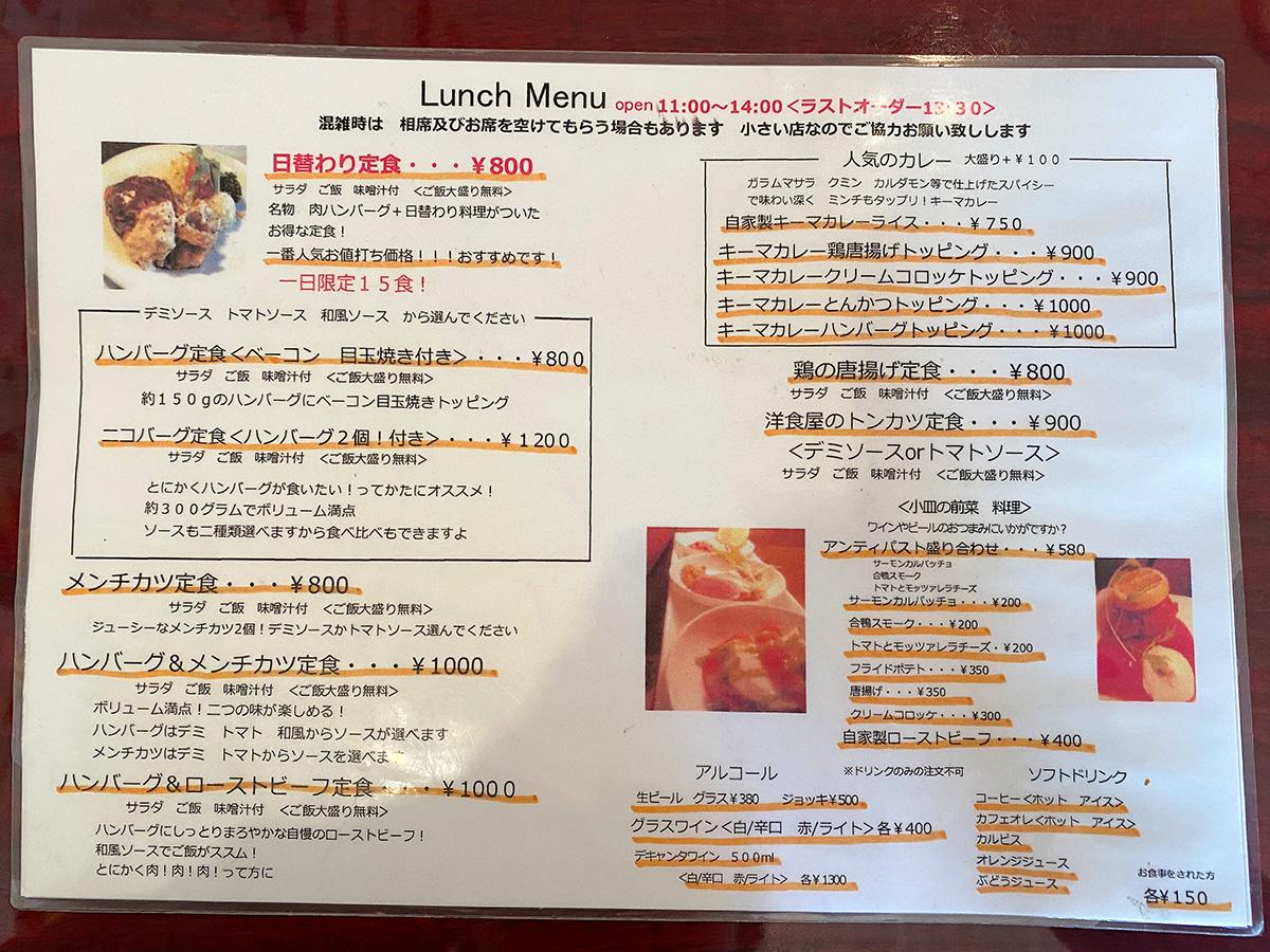 「ワイン食堂ウキネ」のハンバーグと白身フライの定食 @名古屋市西区庄内通