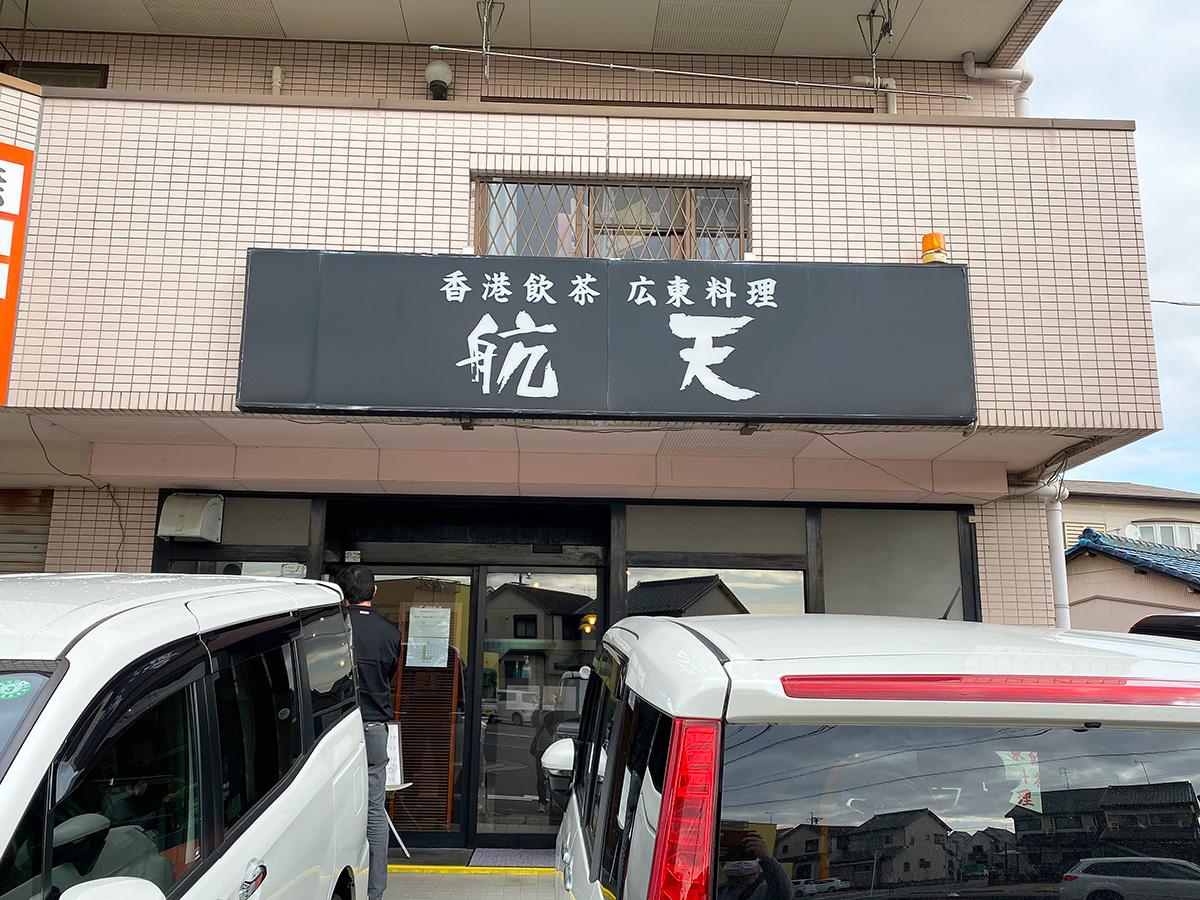 「香港飲茶広東料理 航天」の鶏肉とキャベツの味噌炒めランチ @清須市清洲