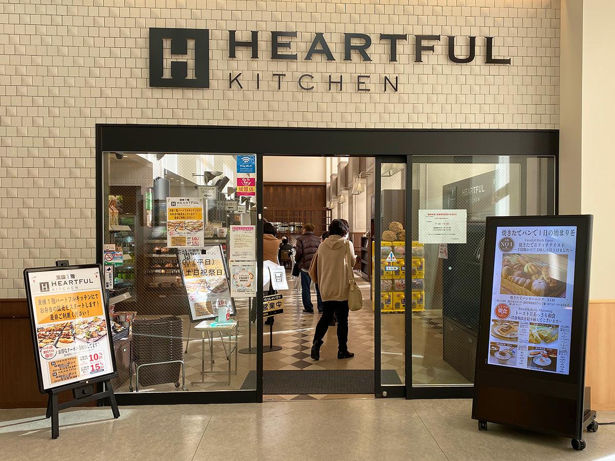 「HEARTFUL KITCHEN」のやみつき唐揚げ定食 @名古屋市中村区