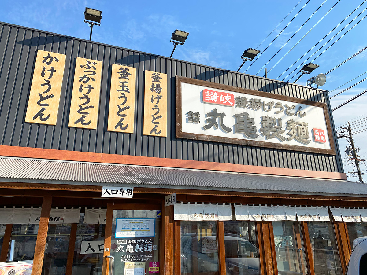 「丸亀製麺 大治店」の玉子あんかけランチセット @大治町