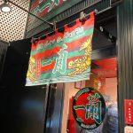「一蘭 名古屋錦店」の天然とんこつラーメン @名古屋市中区