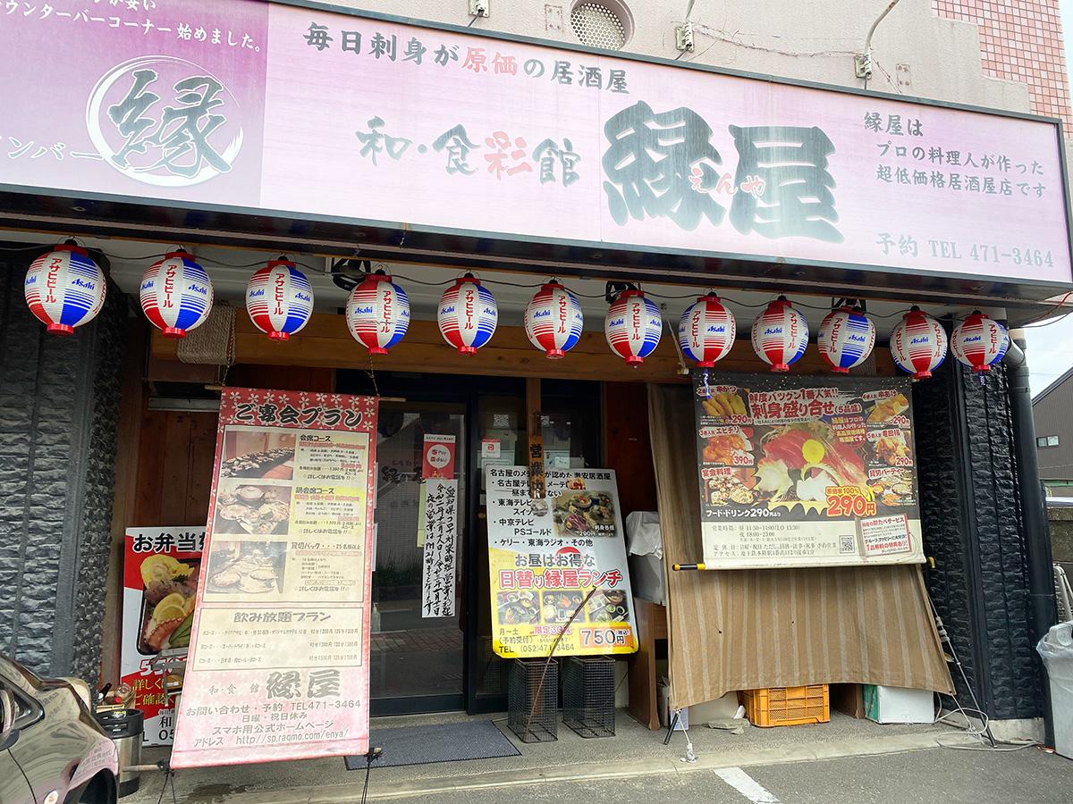 「縁屋」の刺身とぶり大根のランチ @名古屋市中村区