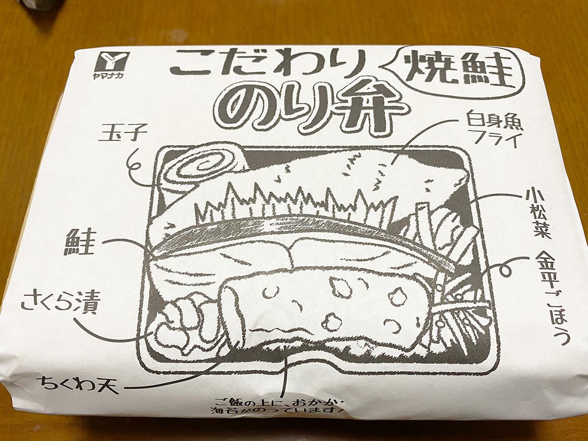 「ヤマナカ 西枇フランテ館」のこだわり焼鮭のり弁 @清須市下小田井