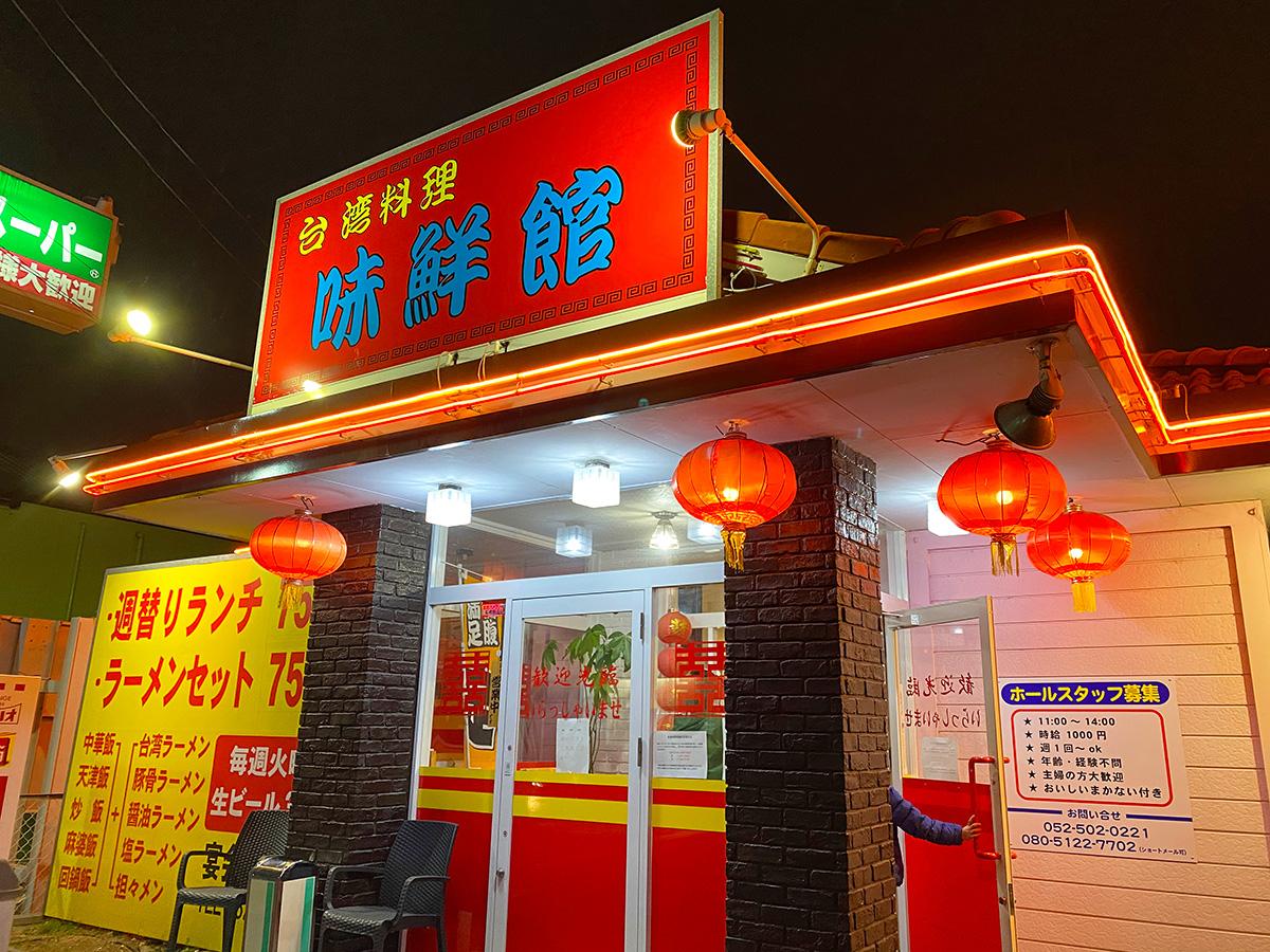 「味鮮館 清須店」の台湾炒飯とニラレバ炒めと焼き餃子 @清須市古城